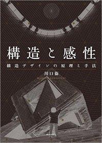 kawagutibook.jpg